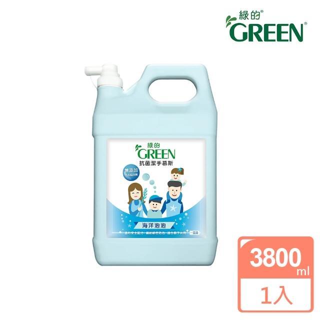 【Green 綠的】抗菌潔手慕斯加侖桶3800ml(海洋泡泡)