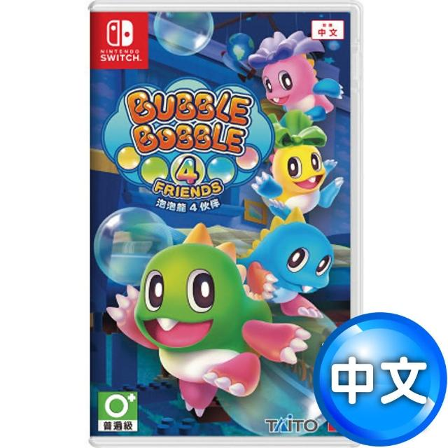 【Nintendo 任天堂】NS Switch 泡泡龍4 伙伴 Bubble Bobble 4 Friends(-中英文版)