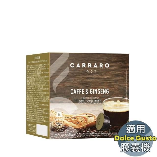 【義大利 Carraro】Caffe Ginseng 人蔘咖啡膠囊(雀巢 Dolce Gusto 膠囊咖啡機專用)
