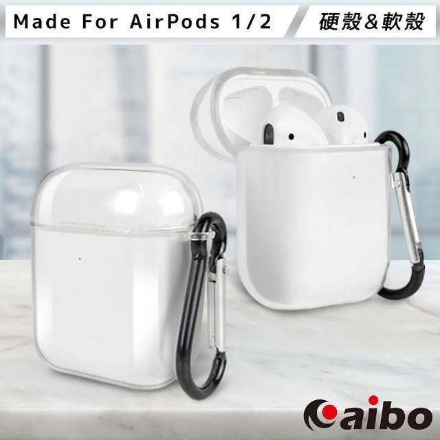 【aibo】AirPods藍牙耳機專用 高清透明保護套(硬殼/軟殼)