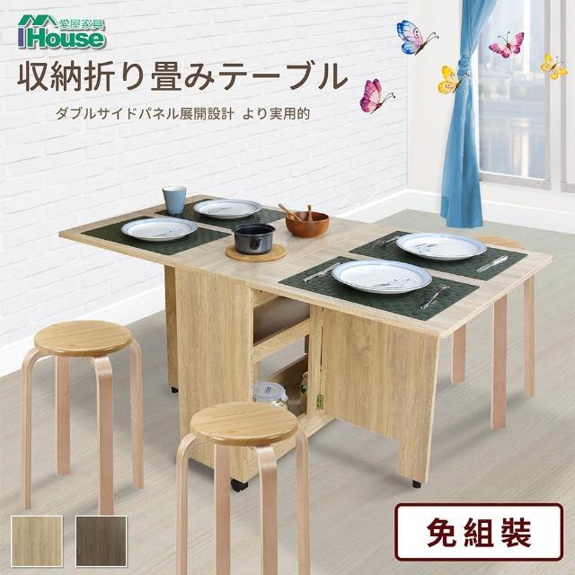【IHouse】團原伸縮可移動餐桌椅組(1桌4椅/收納餐桌)