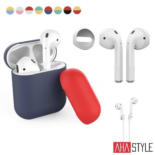 【AHAStyle】AirPods 超值禮包 撞色保護套+超薄止滑耳機套 加贈防丟繩(AirPods 配件超值組)