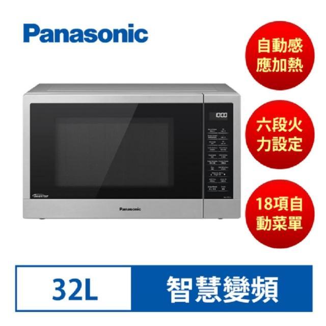 【Panasonic 國際牌】NN-ST67J 32L變頻微波爐
