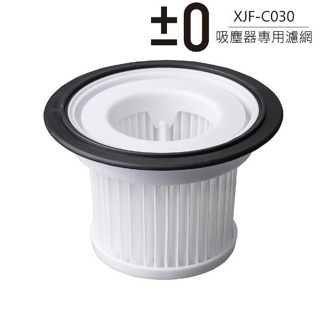 【正負零±0】XJF-C030 吸塵器過濾網