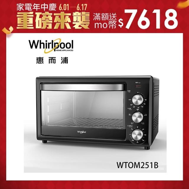 【Whirlpool 惠而浦】25公升機械式旋風烤箱(WTOM251B)