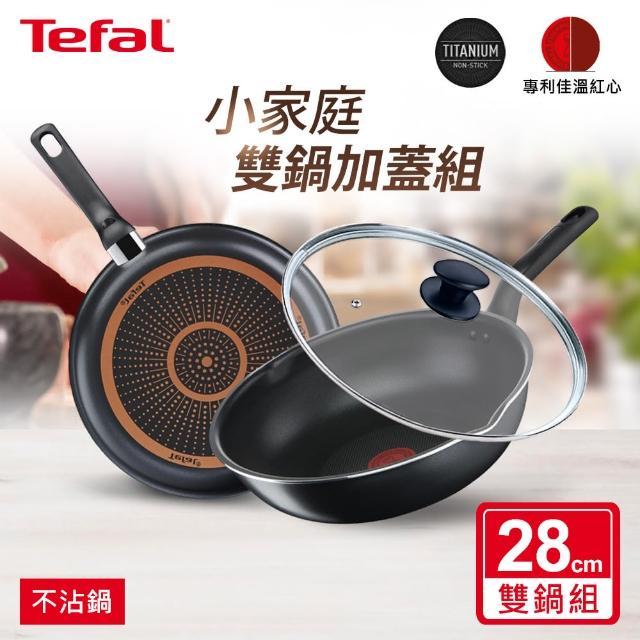 【Tefal 特福】全新鈦升級-璀璨系列28CM不沾鍋小家庭雙鍋加蓋組(平底鍋+炒鍋+玻璃蓋)