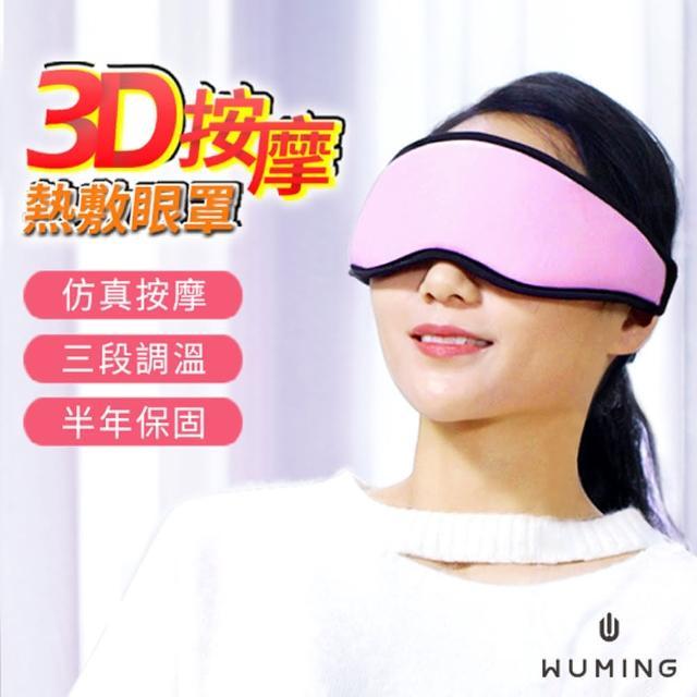 【WUMING】3D按摩熱敷眼罩(按摩眼罩 熱敷眼罩 遮光眼罩 抗黑眼圈)