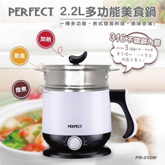 【PERFECT 理想】2.2L多功能#316不鏽鋼美食鍋PR-212P/PR-212W(福利品)