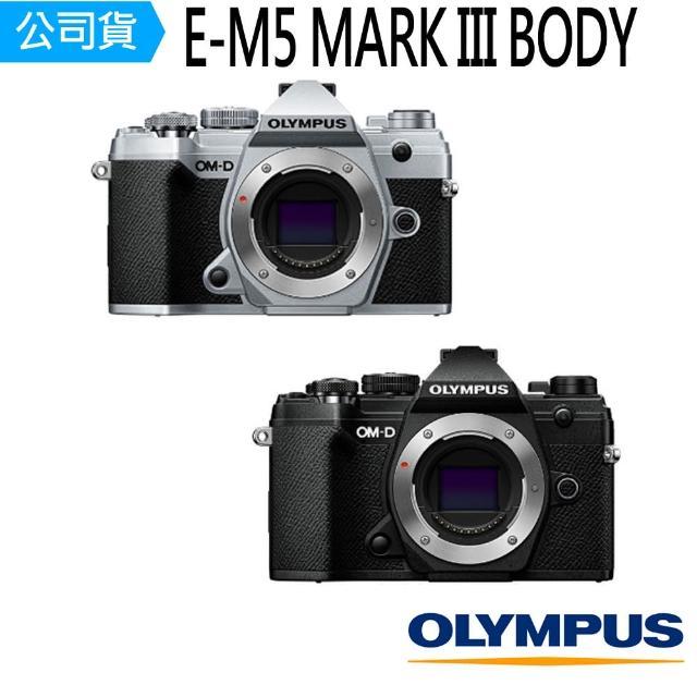 【OLYMPUS】OM-D E-M5 Mark III 單機身(公司貨)