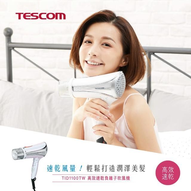 【TESCOM】TID1100 高效速乾負離子吹風機