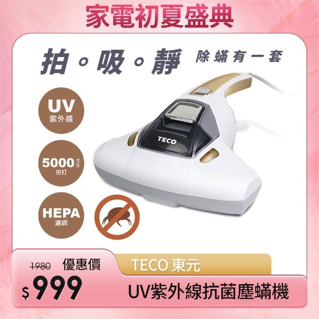 【TECO 東元】塵蹣機(XYFXJ1201)