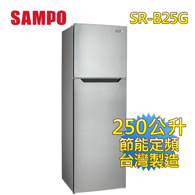 【SAMPO 聲寶】★限時特惠★250公升二級能效經典品味系列定頻雙門冰箱(SR-B25G)