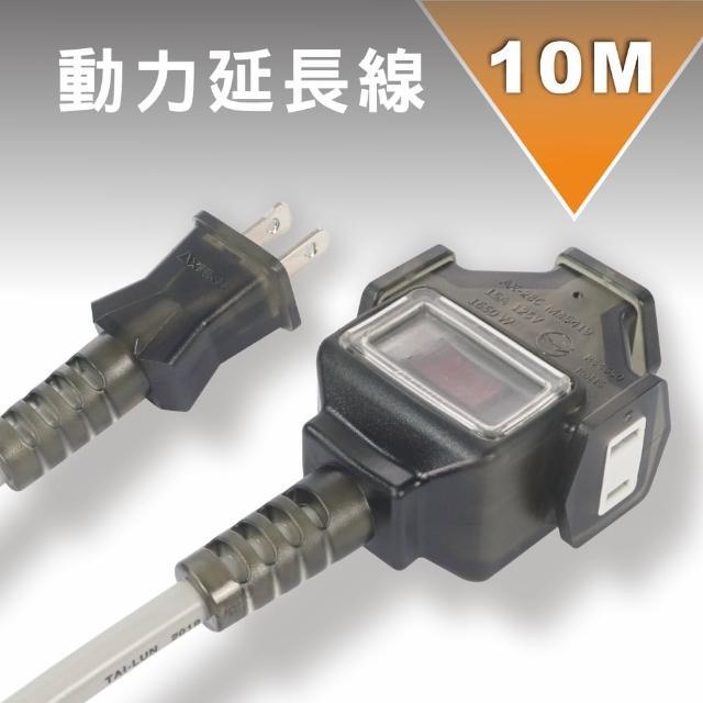 【KINYO】1擴3插動力延長線10M(CS213-10)