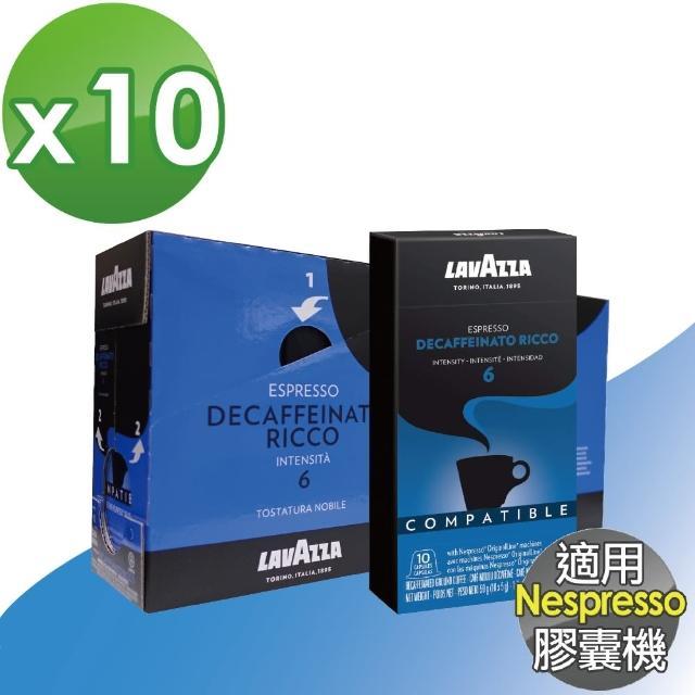 【義大利 LAVAZZA】Decaf Ricco 咖啡膠囊 10盒組(Nespresso 膠囊咖啡機專用)
