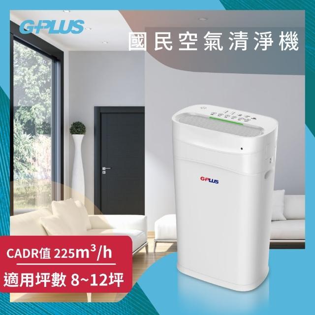 【G-PLUS 拓勤】國民空氣清淨機