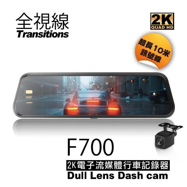 【全視線】F700 2K SONY感光元件 觸控式超廣角流媒體電子後視鏡