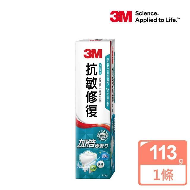 【3M】抗敏修復牙膏113g