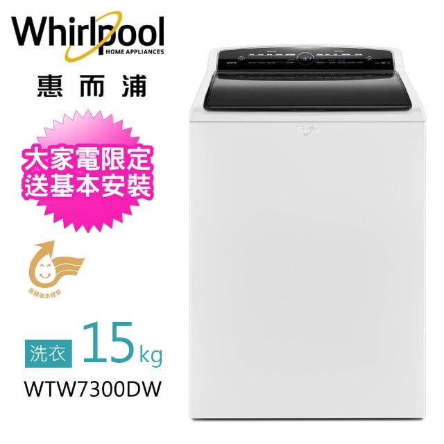 【Whirlpool 惠而浦】15公斤◆極智直立系列變頻洗衣機(WTW7300DW)