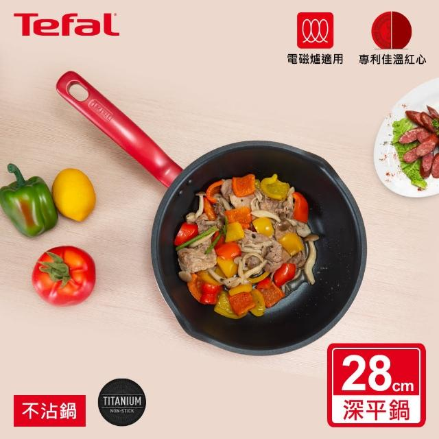 【Tefal 特福】全新鈦升級-美食家鈦極系列28CM萬用型不沾鍋深平底鍋(電磁爐適用)