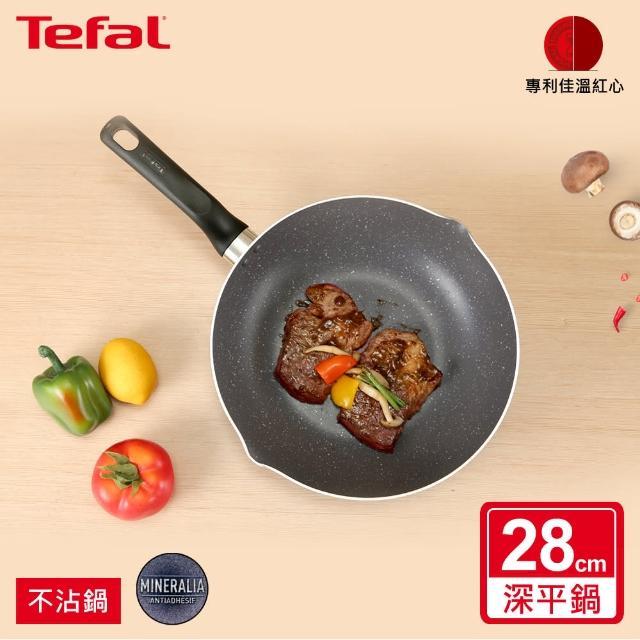 【Tefal 特福】全新鈦升級-礦石灰系列28CM萬用型不沾鍋深平鍋