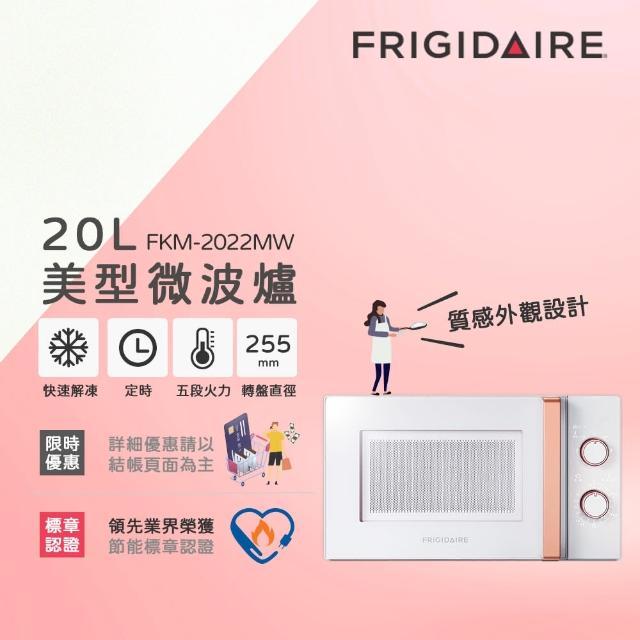 【Frigidaire 富及第★分享登錄送冰箱清淨機】20L 美型微波爐 FKM-2022MW 白(香檳金手把)