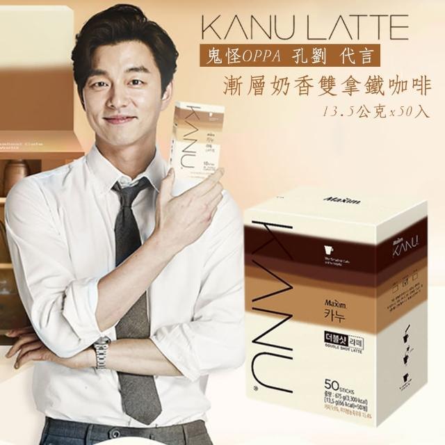 【MAXIM 麥心】KANU Double Shot Latte 漸層奶香無糖雙倍濃縮拿鐵咖啡 50包入(13.5公克x50入)