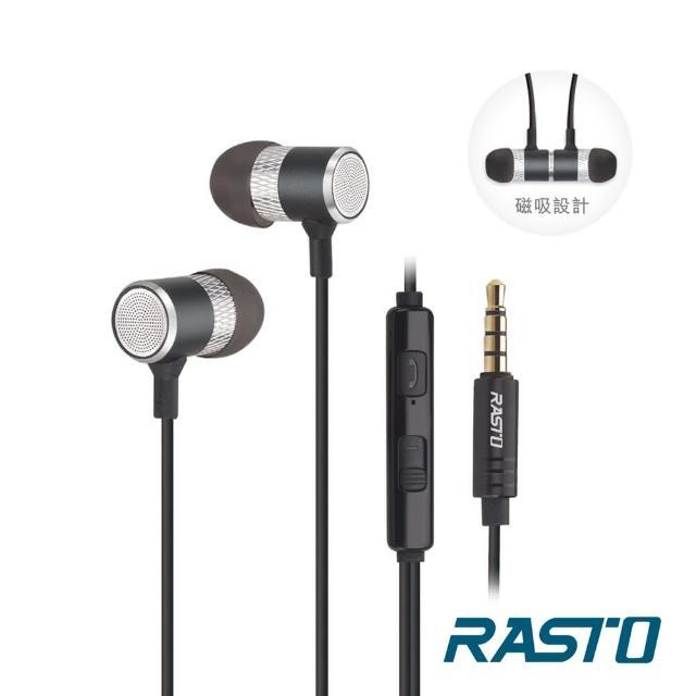 【RASTO】RS3 鋁合金音控磁吸入耳式耳機