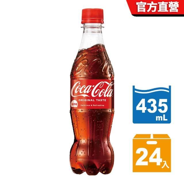 【可口可樂】寶特瓶435ml(24入)