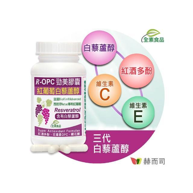 【赫而司】R-OPC二代勁美紅葡萄含白藜蘆醇全素膠囊(60顆/罐)