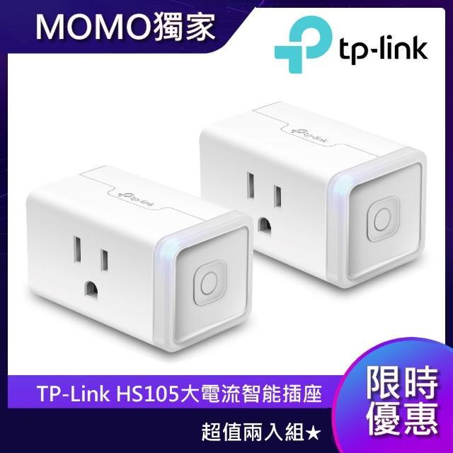 【TP-Link 2入組】HS105 WIFI無線網路雲智慧插座(獨立主機 不佔插座空間)