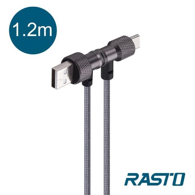 【RASTO】RX3 Type C 鋁製磁吸L型充電傳輸線1.2M