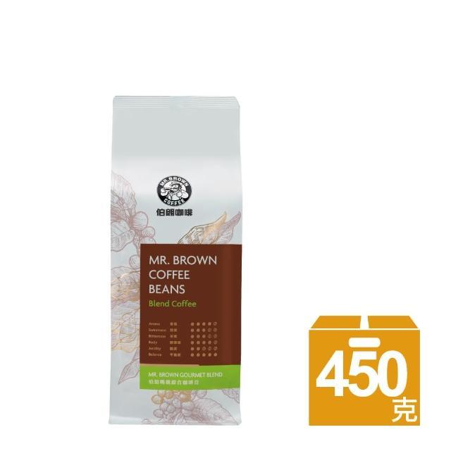【伯朗咖啡】伯朗精選咖啡豆(450克/袋)