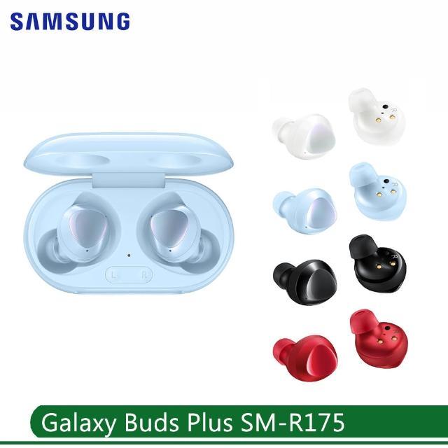 【SAMSUNG 三星】Galaxy Buds Plus 藍牙耳機 Buds+(送手機補光燈+矽膠保護套)