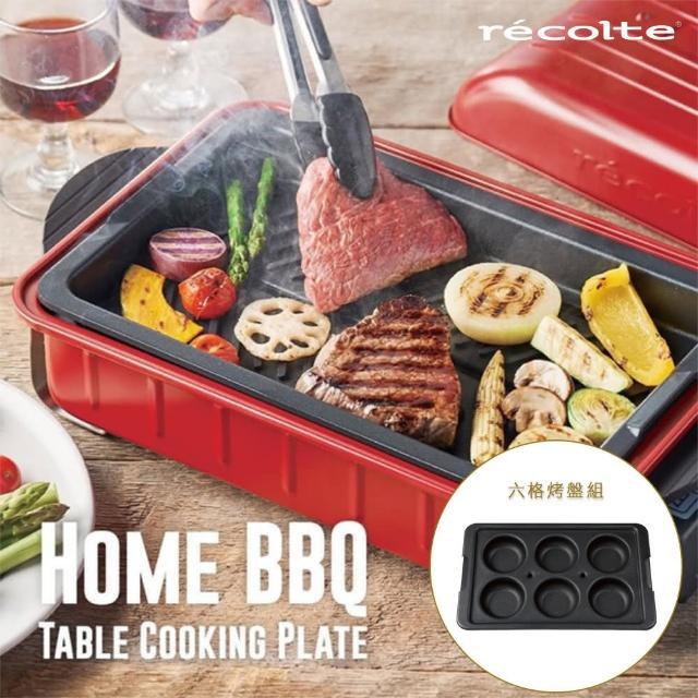 【recolte 麗克特 超值獨享組】Home BBQ電燒烤盤(貴族紅)+專用多用途六格烤盤