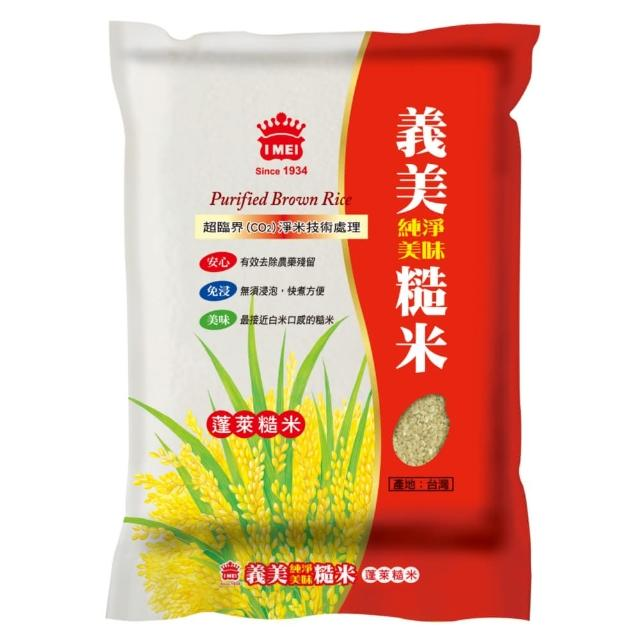 【義美】糙米(2.6kg)