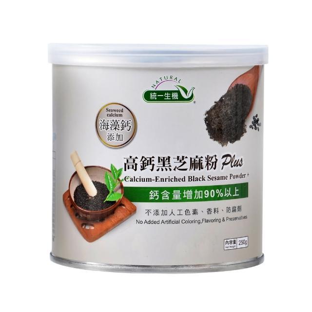【統一生機】高鈣黑芝麻粉PLUS(添加海藻鈣/250g/罐)