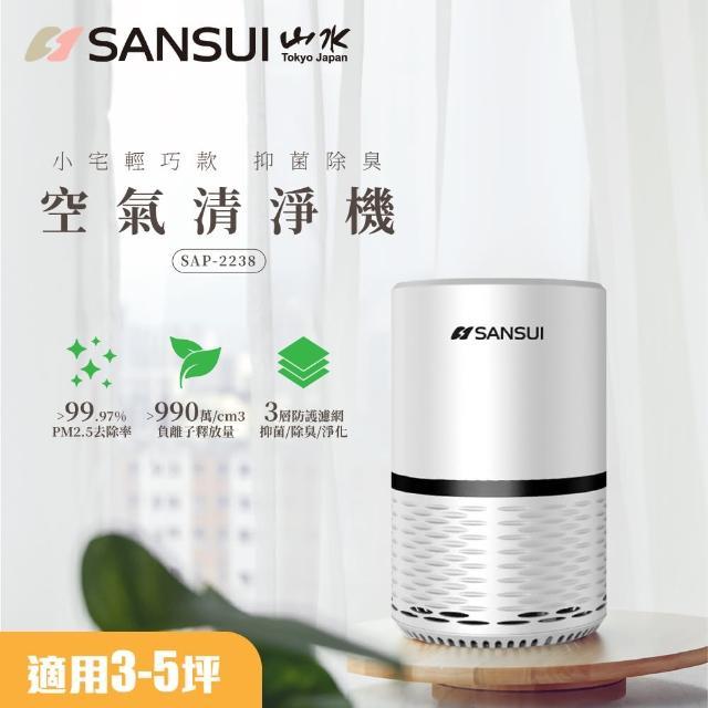 【SANSUI 山水】觸控式多層過濾空氣清淨機SAP-2238(適用3-5坪)