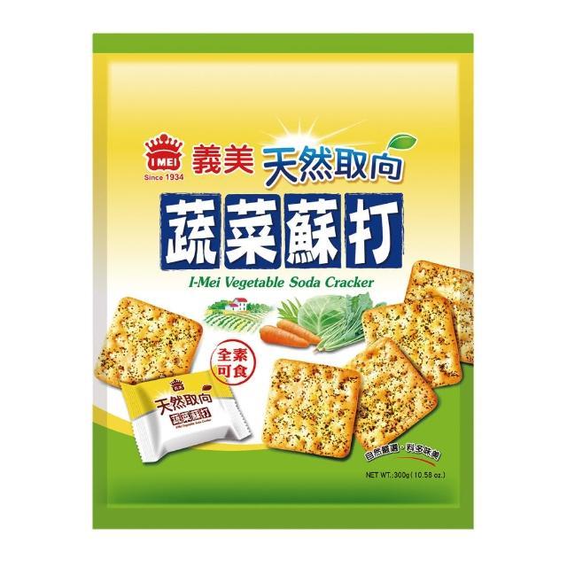 【義美】天然取向蔬菜蘇打餅(300公克全素)