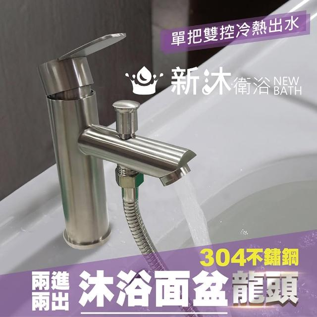 【新沐衛浴】304不鏽鋼面盆+沐浴水龍頭(兩用龍頭/淋浴龍頭/沐浴龍頭)