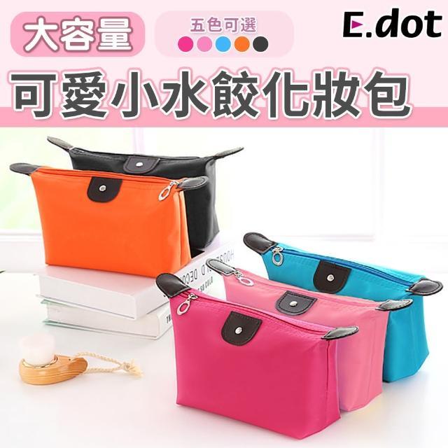 【E.dot】防水收納化妝包水餃包