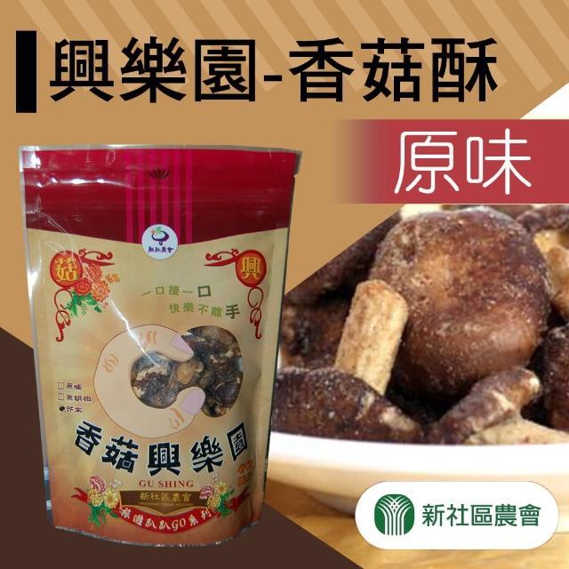 【新社農會】興樂園-香菇酥-原味-90g(1包)
