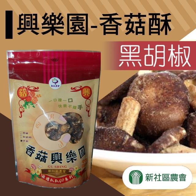 【新社農會】興樂園-香菇酥-黑胡椒-90g(1包)