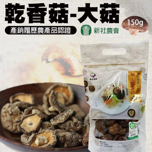 【新社農會】乾香菇 大菇-150g-包(一包組)