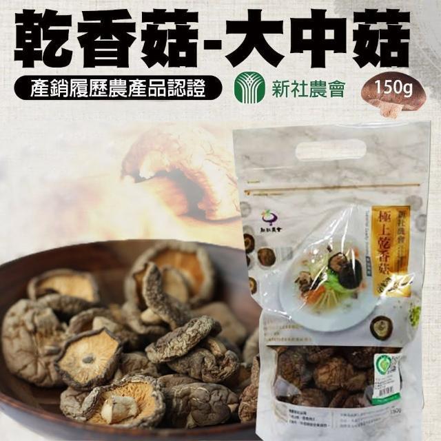 【新社農會】乾香菇 大中菇-150g-包(一包組)