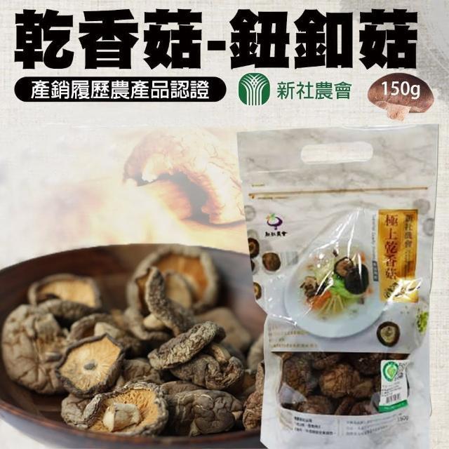 【新社農會】乾香菇 鈕扣菇-150g-包(1包組)