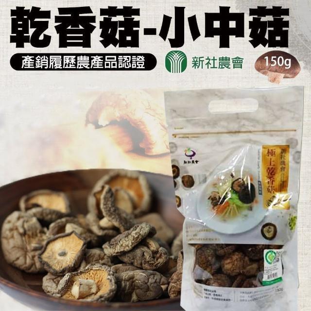 【新社農會】乾香菇 小中菇-150g-包(一包組)