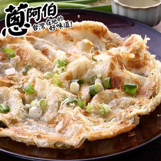 【鮮食家】任選799 蔥阿伯 經典原味蔥抓餅(140g*10片)