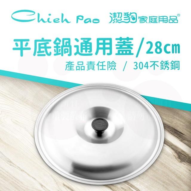 【Chieh Pao 潔豹】不鏽鋼平底鍋通用蓋 / 28CM(304不鏽鋼 鍋蓋)