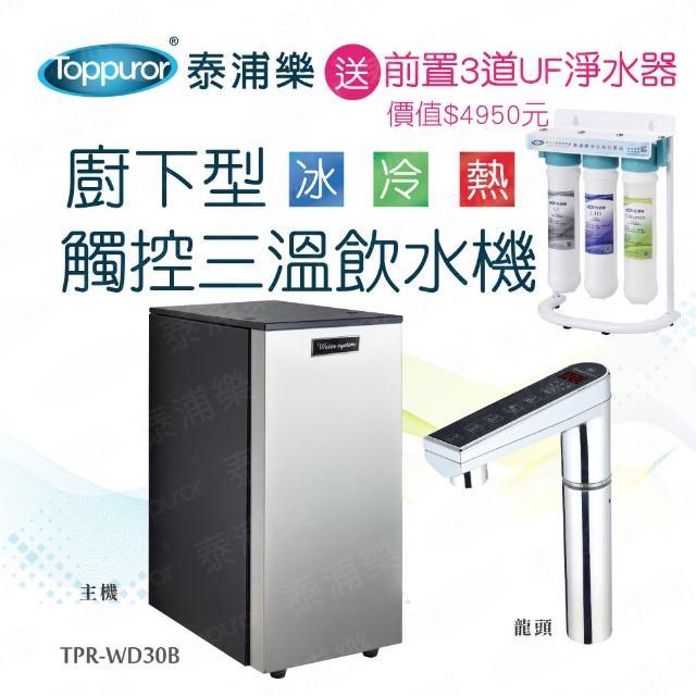 【Toppuror 泰浦樂】廚下型觸控三溫飲水機(TPR-WD30B 含基本安裝)