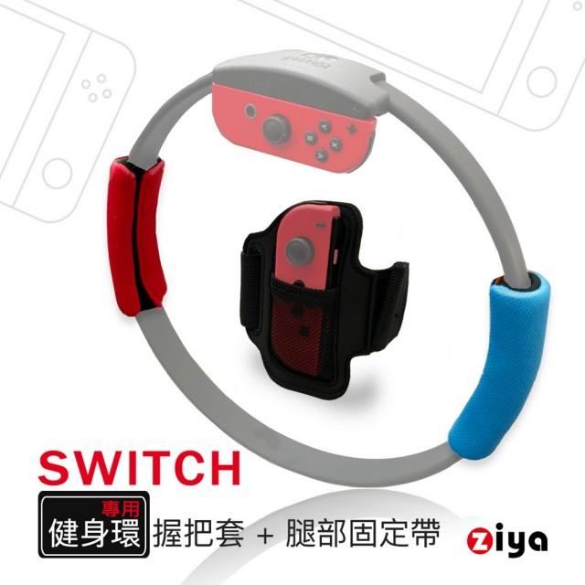 【ZIYA】任天堂 Switch 副廠健身環專用握把套與腿部固定套(網眼布料透氣款)